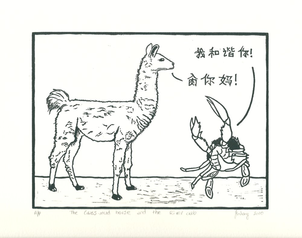 Print of an alpaca being threatened by a crab. The alpaca is large and calm, the crab is small but aggressive